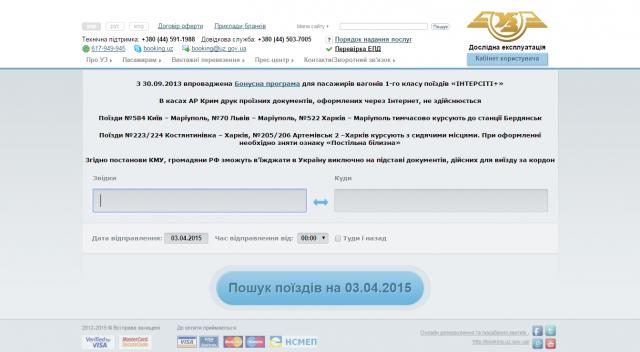 Онлайн-резервування-та-придбання-квиткiв-Укрзалізниця-640x352