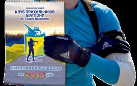 biathlonfan.com.ua