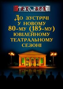 teatrkulisha.org