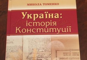 tomenko-11
