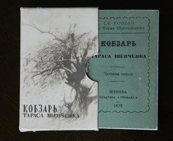 Репринтний варіант «Кобзаря», виданий в 1991 році, вкладений в картонний футляр, на якому відтворено фрагменти малюнків самого Т. Г. Шевченка.