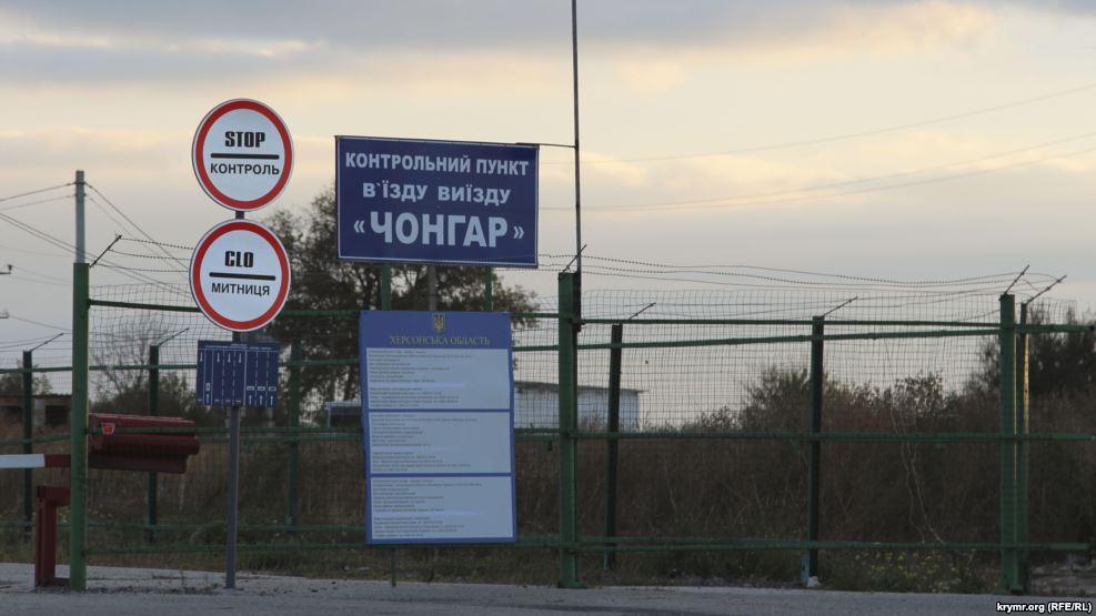 Пункт пропуску «Чонгар» на адмінкордоні Криму і материкової України