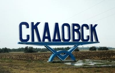 skadovsk