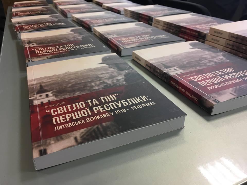 У Херсоні презентували історичну книгу про Україну та Литву
